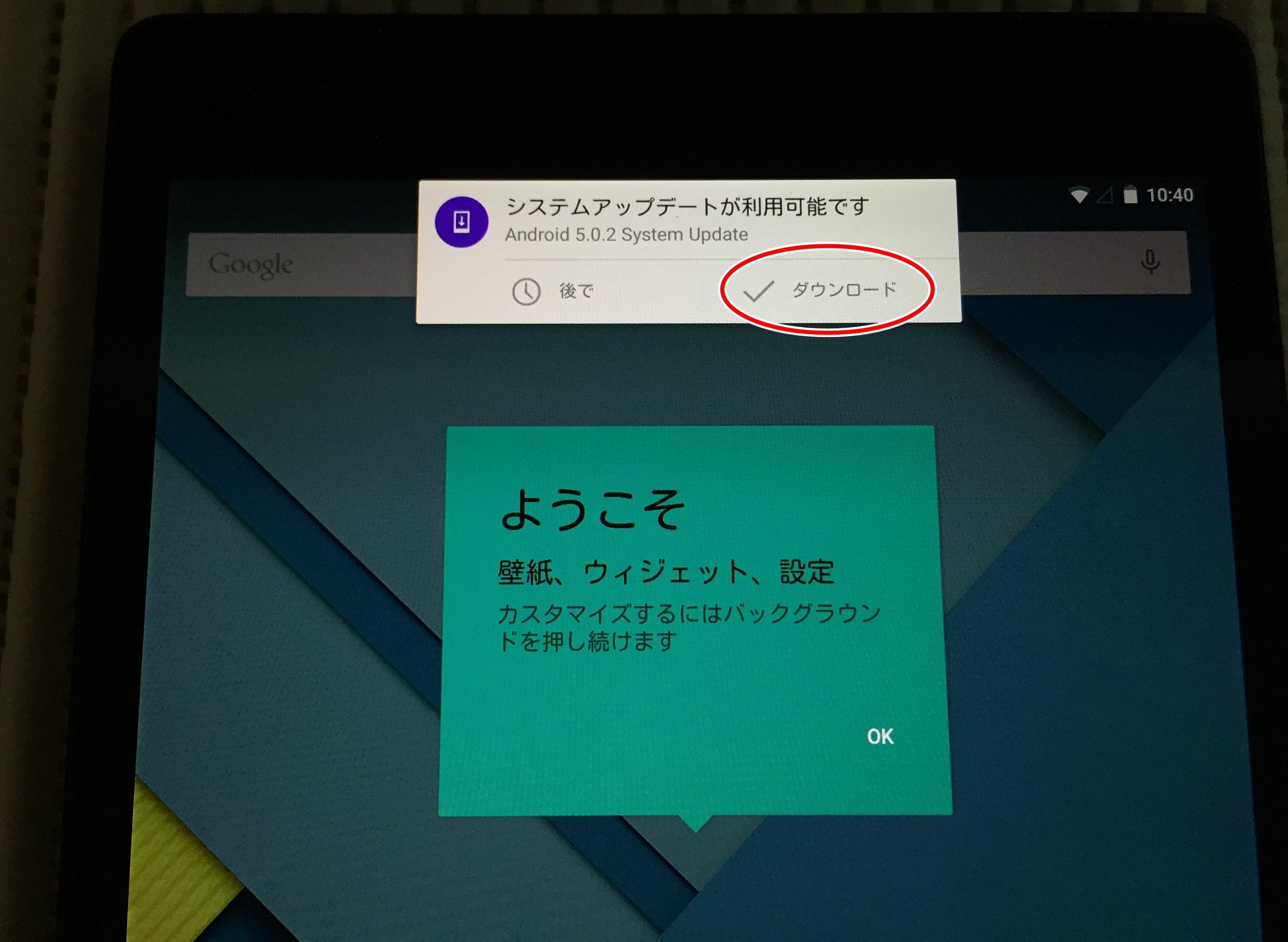 nexus9 android8