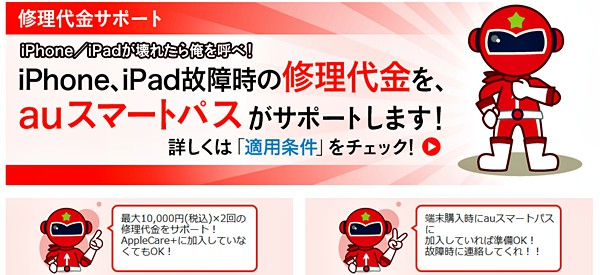 FireShot Screen Capture #254 - '修理代金サポート|あんしん - auスマートパス' - pass_auone_jp_anshin_support_i